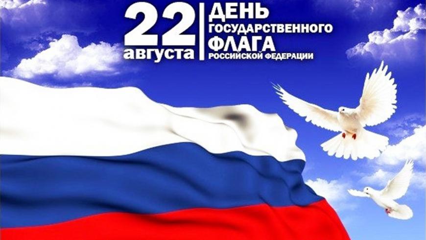 Анимация, картинка с днем государственного флага российской федерации