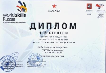 Диплом 1-й степени WorldSkills Russia Moscow 2015 - Дюба Анастасии
