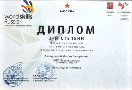 Диплом 2-й степени WorldSkills Russia Moscow 2015 - Алещукиной Марии