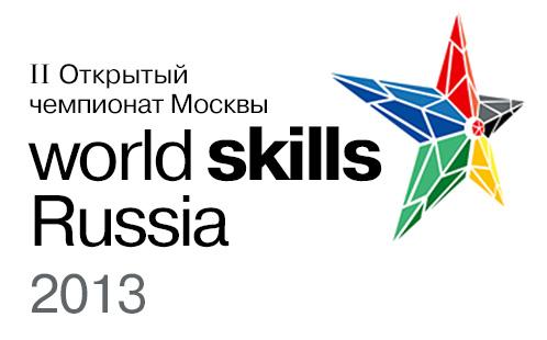 Чемпионат WorldSkills Russia II